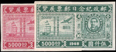 Chinese Empire 1948 Philatelic Exhibitions lightly mounted mint.