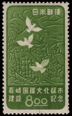 Japan 1949 Nagasaki Cultural City unmounted mint.