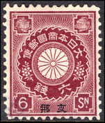 Japanese Post Offices in China 1900-08 6s perf 12 line fine used.