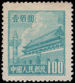 Peoples Republic of China 1950 $100 Gate of Heavenly Peace unmounted mint.