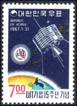 South Korea 1967 Telcommunications Union unmounted mint.