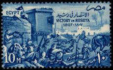 Egypt 1957 Victory at Rosetta unmounted mint.