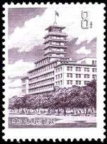 Peoples Republic of China 1981 Trunk Call Building unmounted mint.