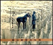 Peoples Republic of China 1983 Terracotta Army unmounted mint souvenir sheet.