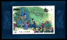 Peoples Republic of China 1984 Peony Pavillion unmounted mint souvenir sheet.
