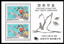 South Korea 1995 Cranes and Pine trees souvenir sheet unmounted mint.