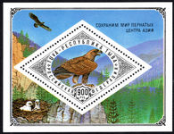 Tuva 1995 Golden Eagle souvenir sheet unmounted mint.