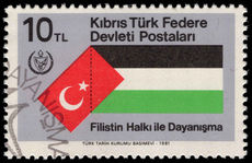 Turkish Cyprus 1981 Palestinian Solidarity fine used.