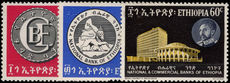 Ethiopia 1965 Banks unmounted mint.