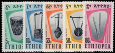 Ethiopia 1966 Musical Instruments unmounted mint.