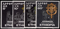 Ethiopia 1969 Ancient Ethiopian Crosses unmounted mint.