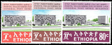 Ethiopia 1970 New Posts and Telecommunications Building unmounted mint.