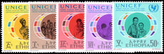 Ethiopia 1971 UNICEF unmounted mint.