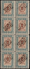 Iran 1921 Coup d'etat 10ch inverted overprint block of 8 unmounted mint.