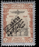 Iran 1921 Coup d'etat 1kr inverted overprint unmounted mint.