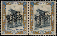 Iran 1921 Coup d'etat 5t inverted overprint horizontal pair unmounted mint.