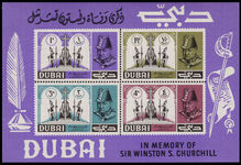 Dubai 1966 Churchill souvenir sheet unmounted mint.