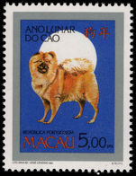 Macau 1994 Year of the Dog unmounted mint.