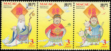 Macau 1994 Legends and Myths unmounted mint.