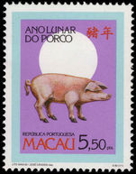 Macau 1995 Year of the Pig unmounted mint.