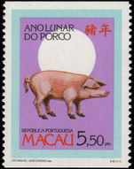 Macau 1995 Year of the Pig booklet stamp unmounted mint.