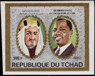 Chad 1972 King Faisal imperf unmounted mint.