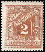 Greece 1902 2d bronze postage due lightly mounted mint.