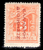 Greece 1912 3l postage due Greek Adminstration in carmine reading down lightly mounted mint.