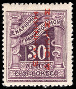 Greece 1912 30l postage due Greek Adminstration in red reading up lightly mounted mint.
