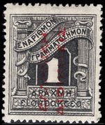 Greece 1912 1d postage due Greek Adminstration in red reading up lightly mounted mint.