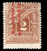 Greece 1912 2d postage due Greek Adminstration in red reading up lightly mounted mint.