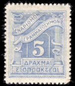 Greece 1913-26 5d slate-blue due postage due lightly mounted mint.