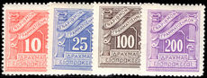 Greece 1943 Postage due set lightly mounted mint.
