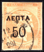 Greece 1900 50l on 40l imperf fine used.