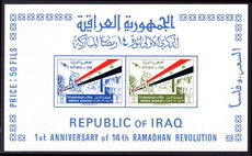 Iraq 1964 Ramadan unmounted mint.