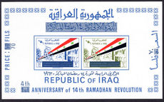 Iraq 1967 Ramadan Revolution unmounted mint.
