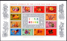 Hong Kong 1999 Chinese Lunar Cycle souvenir sheet unmounted mint.