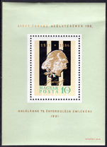 Hungary 1961 Liszt souvenir sheet unmounted mint.