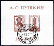 Russia 1937 Pushkin souvenir sheet fine used.