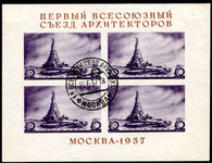 Russia 1937 Architectural Congress souvenir sheet fine used.
