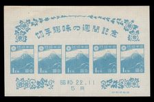 Japan 1947 Philatelic Week souvenir sheet unused no gum as issued.