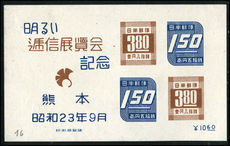 Japan 1948 Kumamoto Philatelic Exhibition souvenir sheet unused no gum as issued  with Tel Aviv cancel on reverse(!).