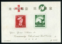Japan 1948 Red Cross and Community Chest souvenir sheet fine unused no gum as issued faint trace of hinge.