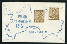 Japan 1948 Shikoku Exhibition Philatelic Exhibition souvenir sheet unused no gum as issued trace of hinge.