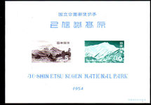 Japan 1954 Jo-Shin-Etsu Kogen National Park souvenir sheet mint hinged.