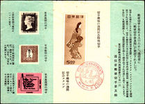 Japan 1949 Philatelic Week First Day Leaflet.