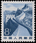 Peoples Republic of China 1981-83 8f Great Wall of China photogravure unmounted mint.