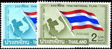 Thailand 1967 Thai National Flag unmounted mint.