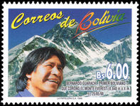 Bolivia 1999 Mount Everest unmounted mint.