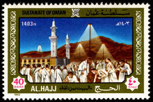 Oman 1983 Pilgrimage to Mecca unmounted mint.